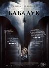 Бабадук